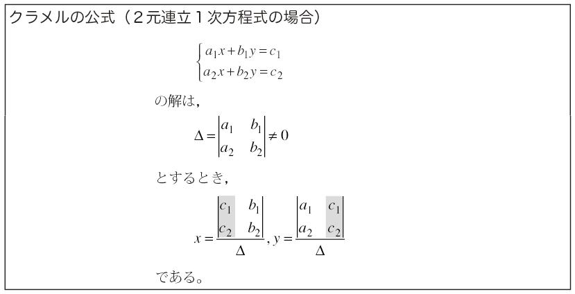 第1章 連立方程式
