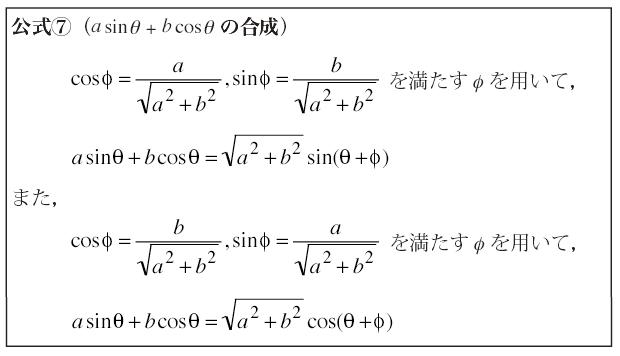 三角 関数 の 合成 三角関数の合成とは?公式、証明、最大最小や範囲の問題
